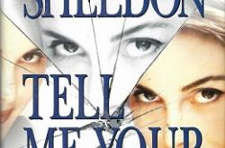 吾读书话(25) Tell me your dreams, by Sidney Sheldon