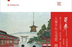 吾读书话(10): 蒋彝《日本画记》