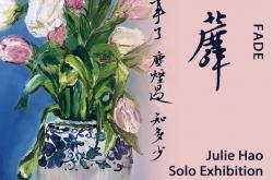 荼蘼:Julie Gallery 2019 Exhibition