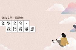 台北文学奖