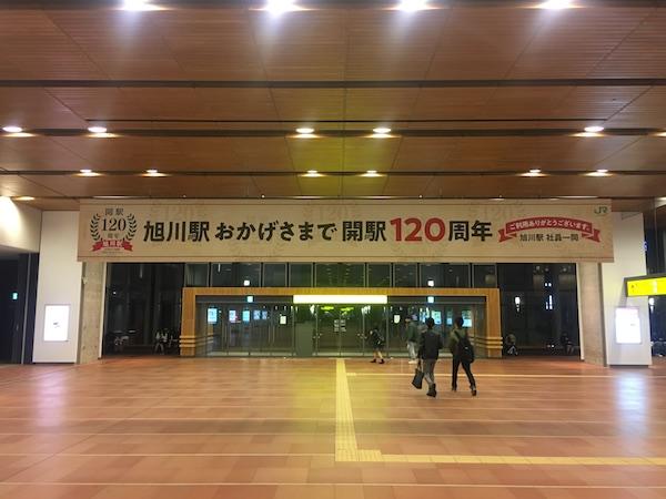 吾读-www.myreading.cn 旭川火车站